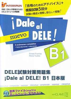 DELE 試験対策問題集 DALE AL DELE! B1 日本版